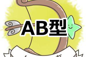 いて座AB型