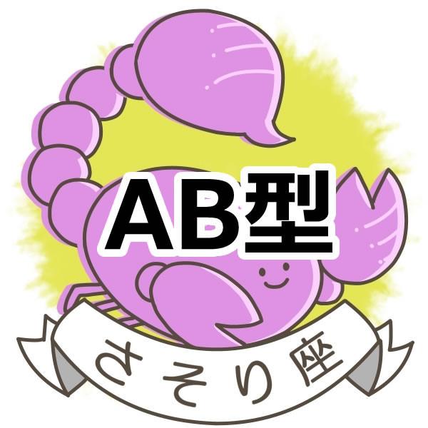さそり座AB型
