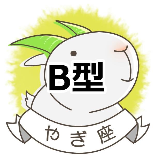 やぎ座B型