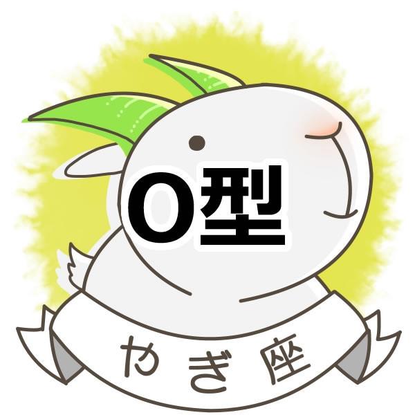 やぎ座O型