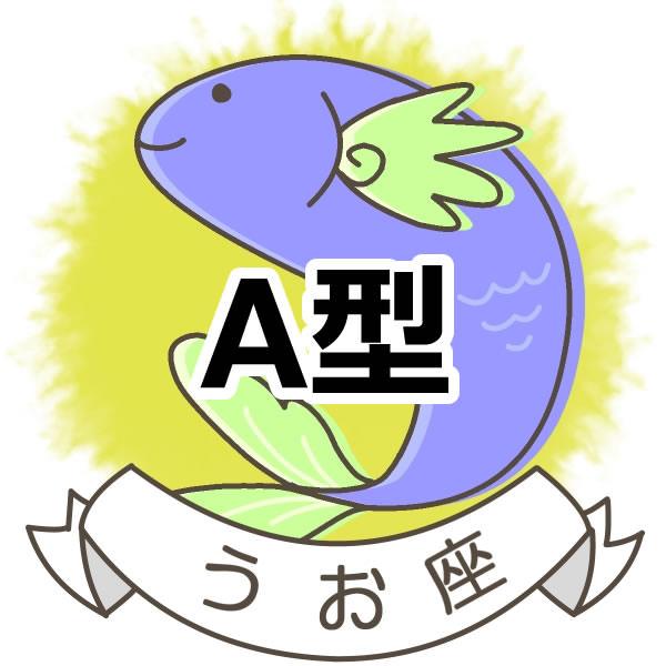 うお座A型