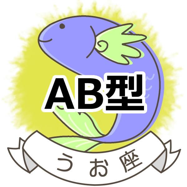 うお座AB型