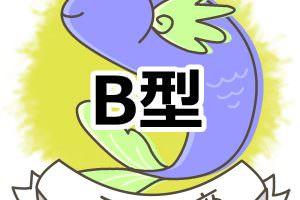 うお座B型